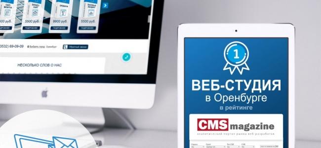 Лучшая веб-студия в Оренбурге