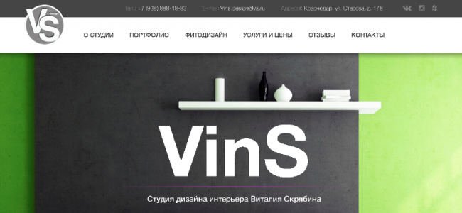 VinS студия дизайна интерьера